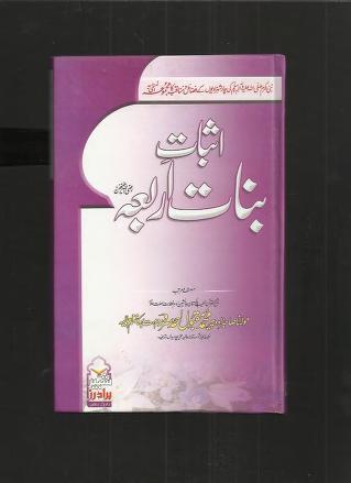 Asbat e binat e arba daughters of rasoolullah p b u h download pdf book