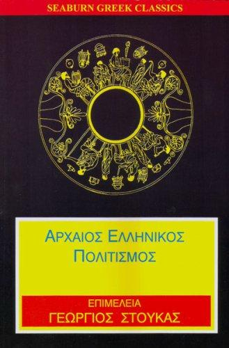 Arxaios Ellinikos Politismos - Ancient Greek Wisdom (in Greek) by Georgios Stoukas