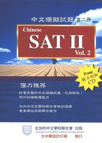 Image for Chinese Sat II Volume 2