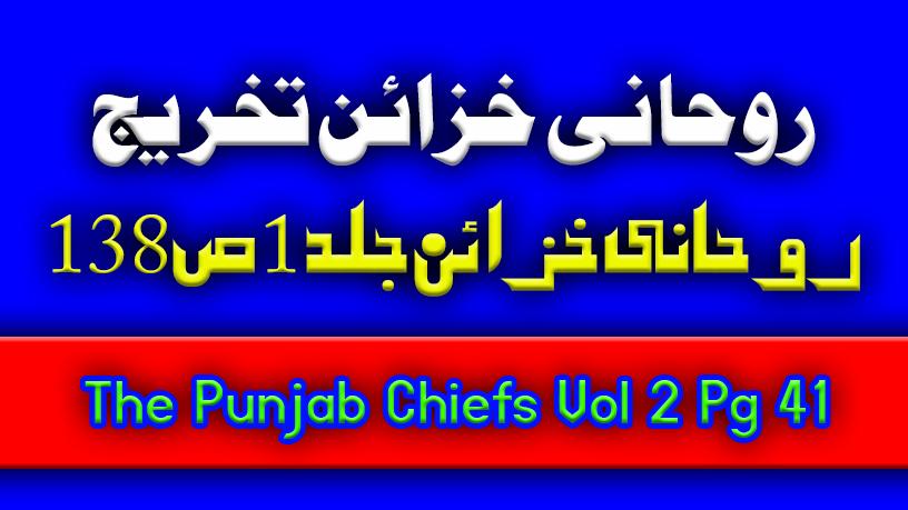 تخریج روحانی خزائن جلد 1 ص 138
