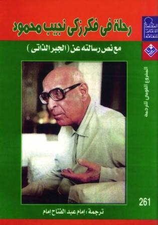 تحميل كتاب رحلة في فكر زكي نجيب محمود pdf - إمام عبد الفتاح إمام