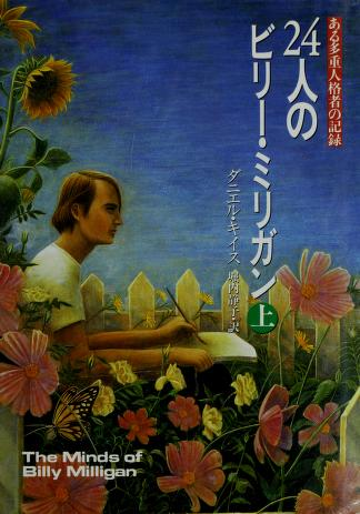 Cover of: 24-nin no Birī Mirigan | Daniel Keyes