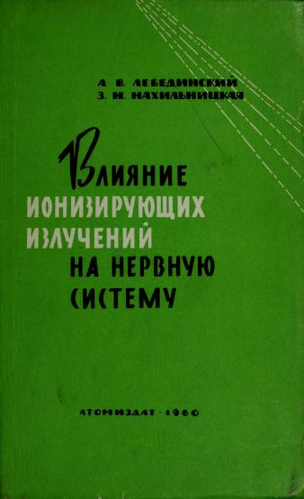 Cover of: Vliianie ioniziruiushchikh izlucheniĭ na nervnuiu sistemu | A. V. Lebedinskiĭ