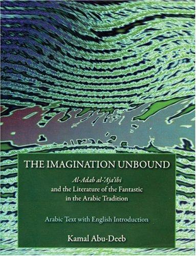 The Imagination Unbound by Kamal Abu-deeb